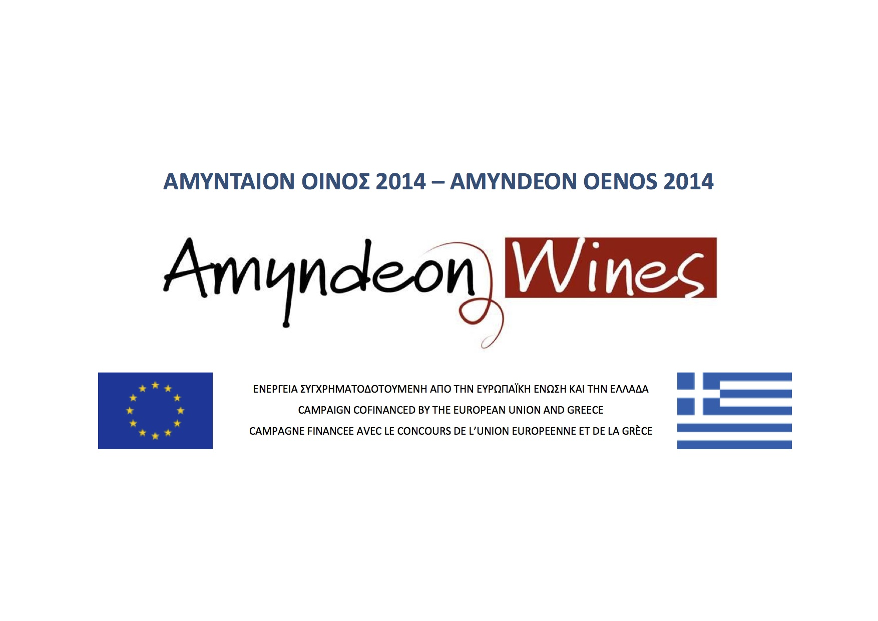 AMOIN_2014_LABEL_2